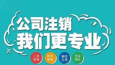东莞公司注销登报公示需要注意哪些事项?