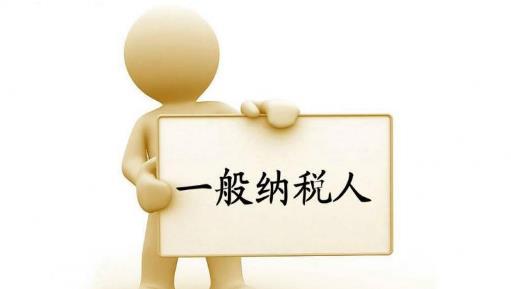 东莞公司申请一般纳税人流程有哪些?